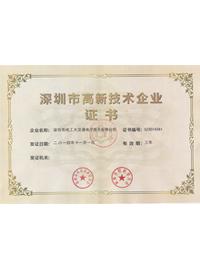 高新企业证书-哈工大交通