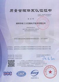 质量管理体系认证证书-哈工大交通