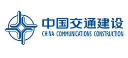 中国交通建设-哈工大交通合作客户