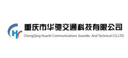 重庆华驰-哈工大交通合作客户