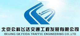 北京公科飞达-哈工大交通合作客户