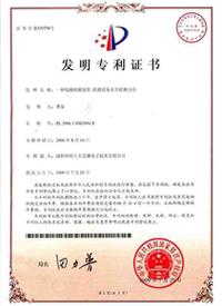 发明专利证书-哈工大交通